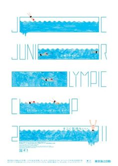 gurafiku:Japanese Poster: Junior Olympic Cup. Aiko Fukawa. 2011 #swimming