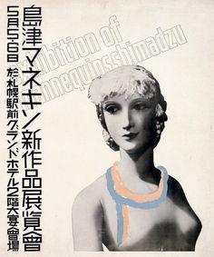 Modernist Japanese poster #japan #poster
