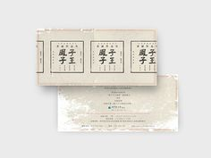Wong Wei Kuan collected artwork exhibition #card #invitation