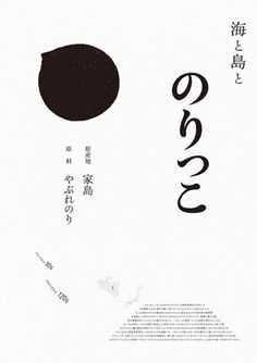 のりっこ Norikko - Daikoku Design Institute #print #japanese #design #poster #typography