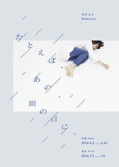 Japanese Exhibition Poster: Rainy Day. Daisuke Obana.