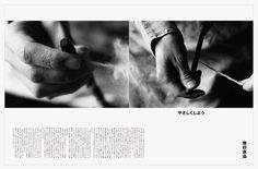 MUJI corporate advertising Hara Design Institute #print #layout