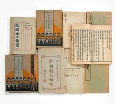 Twelve books and booklets on Chinese literature and the basics of the Chinese language