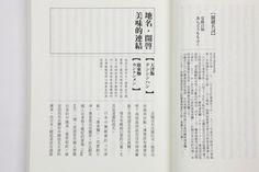 和新井一二三一起讀日文 10