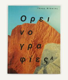 Orinografies Book #greece #mountains #book