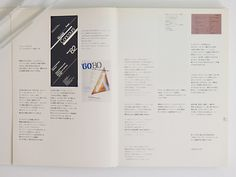 japan typography annual 1985 | SPREAD #japan