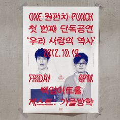 studio fnt #type #korean #poster #typography