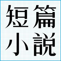 Google Reader (1000+) #images #design #shapes #fiction #grid #chinese #for #language #short #typography