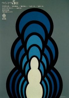 Posters by Kazumasa Nagai ~ Pink Tentacle #blue #japanese #vintage #poster