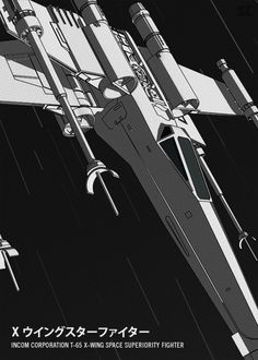 X ウイングスターファイター INCOM CORPORATION T-65 X-WING SPACE SUPERIORITY FIGHTER  #design #blackandwhite #jameszanoni #xwing #