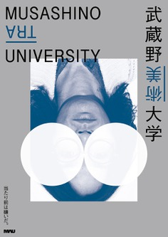Musashino Art University_Poster Art direction : Rikako Nagashima Graphic design : Rikako Nagashima + Shu Fukushima Photographs : Ryosuke Kikuchi Bitou Edit : Toshifumi Narita Production assistant : Kohei Kawaminami