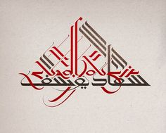 Eastern Design Bureau #typography #logo #logotype #calligraphy #red #black #arabic #arabic calligraphy