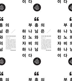 Glory to God(1) on Behance #church #print #korean #religion #christian
