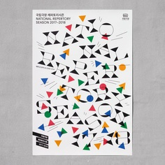 Campaign identity and poster by Studio fnt for the 2017–18 season at the National Theatre of Korea