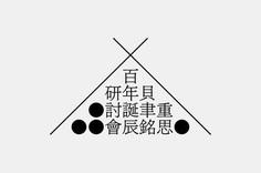 Rethinking Pei - wangzhihong.com