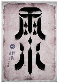 tumblr_m0d7nqWEmk1qifteyo1_1280.jpg (JPEG Image, 800×1132 pixels) - Scaled (77%) #calendar #yushui #chinese #poster #typography