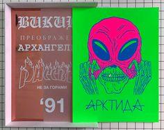 Gosha Rubchinskiy's New Print Edition Is Dropping This Friday