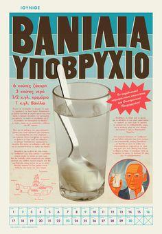 Bob Studio calendar 2013 #greek #water #calendar #sweet #illustration #submarine