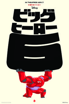 24x36 Big Hero 6 Jap Variant Release #disney
