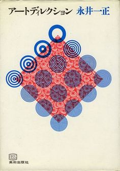 Japanese  Book Cover: Art... | Gurafiku: Japanese Graphic Design #book cover #kazumasa nagai #1968 #japanese