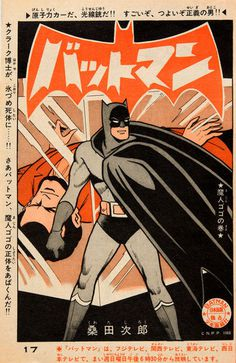 COOL SHIT'S BULLSHIT #batman