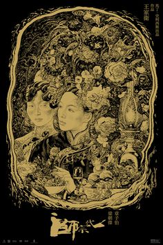 Zouravliov GrandmasterChinese emma.jpg (533×800) #poster