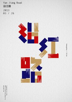 Lok Ng | PICDIT #calligraphy #design #graphic #poster #art #type #typography