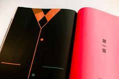 design work life » cataloging inspiration daily #print #japanese #orange #black #tie #illustration #magazine #green