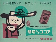 50 Watts #japan #1950s #advertising