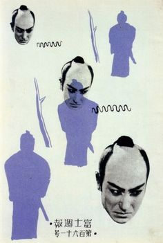 Japanese Magazine Cover: Fuji Weekly. 1930 | Gurafiku: Japanese Graphic Design #poster