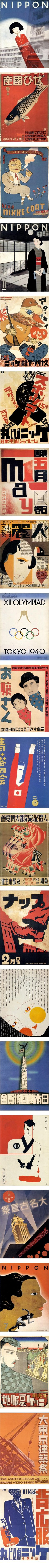 Collection of Japanese Graphic Design From The 1920s 30s #graphic design #poster #posters #japanese