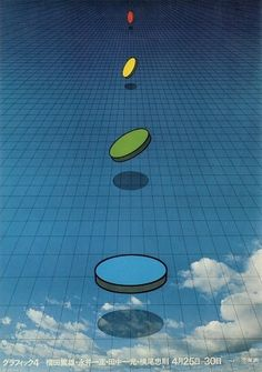 Posters by Kazumasa Nagai ~ Pink Tentacle #dimension #japanese #design #graphic #vintage #japan