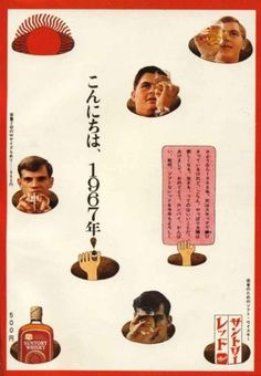 Japanese Advertisement: Hello, 1967.... | Gurafiku: Japanese Graphic Design #print