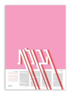 Sci Fi Books Posters #type #logo #logotype #poster #book #lettering #hebrew #color #science fiction #sci fis #yonatan ziv #pink poster
