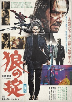 John Wick – Japanese Poster art by TARO