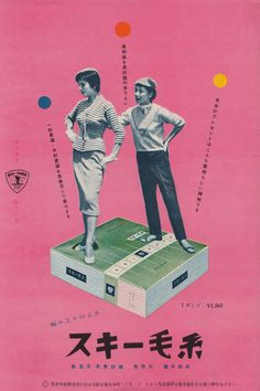 Japanese Advertisement:SKIYARN.Womens knit fashion. 1955 #ads #color #vintage #collage #japan #spot