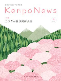 武政 諒 illustration | Works #cover #illustration #flower #magazine
