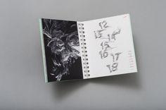 New Move #design #book #spread #notebook #editorial