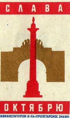 matchbox labels #soviet