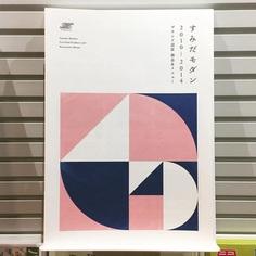 #japan #tokyo #sumida #edotokyomuseum #brochure