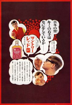 Japanese Advertising: Suntory Red Whiskey. 1967