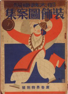 vintage everyday: Bookcover Design in Japan, 1910s-40s #vintage bookcover japanese 1900s