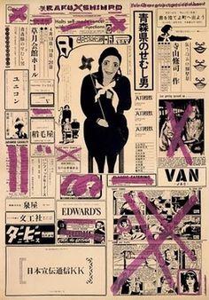 Rokudenashi Bunka: Tenjo Sajiki Gendai Engeki Posters #tadanori #japan #poster #yokoo