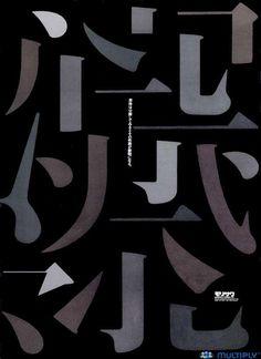 Ikko Tanaka #Japanese #design