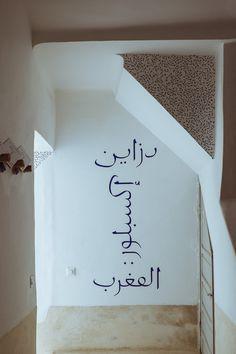 20140420 Design Explore 234 #arabic #typography #calligraphy #morocco #eric gill