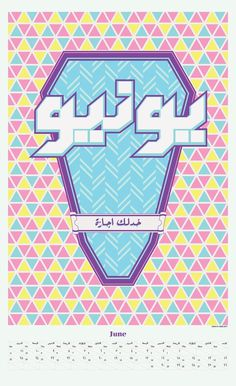 New Year Calendar 2011 on Behance #calligraphy #font #islamic #pattern #design #arabic #culture #june #typography