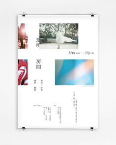 _ Jacky W.H.T Design #exhibition #photo #poster