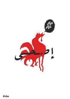 Posters #blood #rooster #red #wakeup #arabic #black #vintage #grunge #kokokoko #dirty