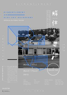 Japanese Exhibition Poster: Dismantlement and Blue-Sky Daydreams. Hirofumi Abe. 2013 #poster