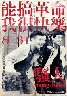 Return to the main poster page for Young Dudes #chinese #poster